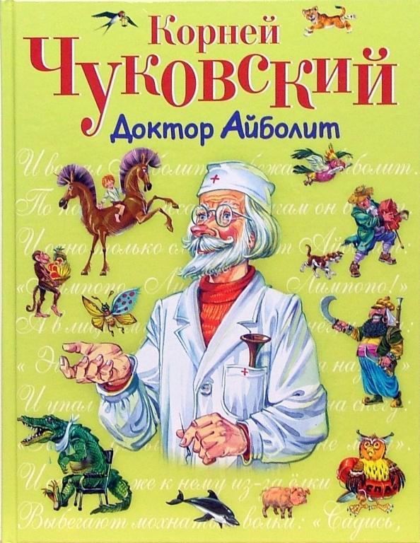 Книги чуковского картинка