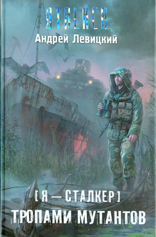 Книга сталкер в картинках