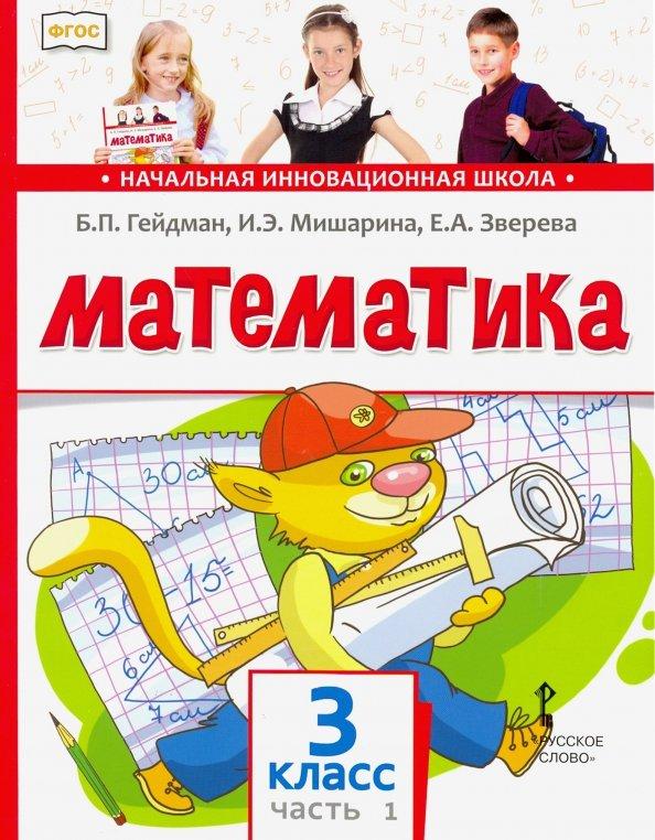 Математике учебник по класс фгос гдз 3