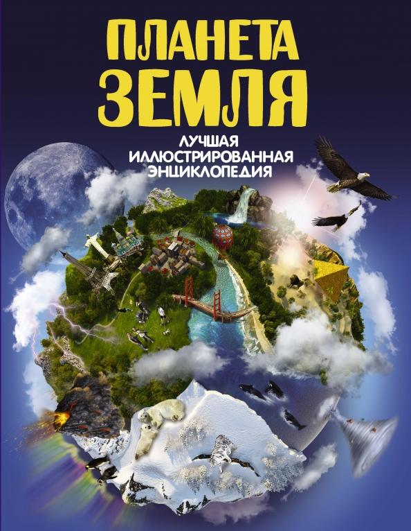 Картинка планета книги уфа каталог