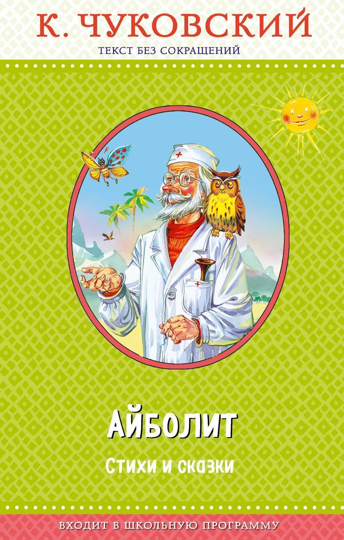 картинка книжный доктор зеленеющим укропчиком