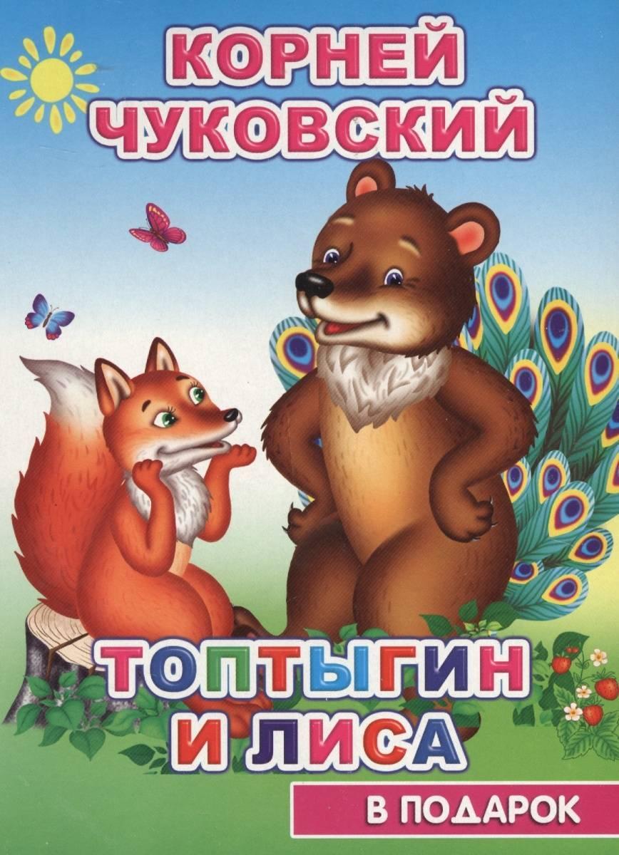 Топтыгин и лиса сказка с картинками